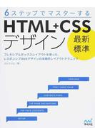 6ステップでマスターするHTML+CSSデザイン 最新標準 フレキシブルボックスレイアウトを使った、レスポンシブWebデザインの本格的レイアウトテクニック