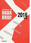 保険薬局業務指針 2016年版