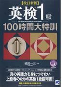 英検1級100時間大特訓 改訂新版