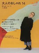 大人のおしゃれ 14 秋と冬'16〜'17
