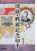 図説・戦前記念切手 (切手ビジュアルヒストリー・シリーズ)