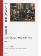 1791年5月3日憲法 新版 (ポーランド史叢書)