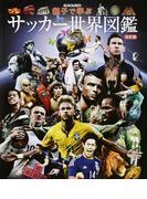 親子で学ぶサッカー世界図鑑 改訂版