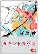 カウントダウン【文春e-Books】(文春e-book)