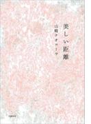 美しい距離(文春e-book)