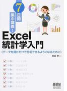 7日間集中講義!Excel統計学入門 データを見ただけで分析できるようになるために