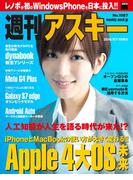 週刊アスキー No.1087 (2016年7月19日発行)(週刊アスキー)