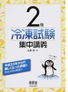 2種冷凍試験集中講義