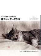 パステル画家 山中翔之郎 猫カレンダー2017 モノトーンで描く 愛猫元さんとなかまたち