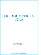 Lガールズ (ラブガールズ)02
