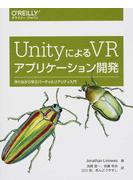 UnityによるVRアプリケーション開発 作りながら学ぶバーチャルリアリティ入門