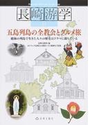 長崎游学 11 五島列島の全教会とグルメ旅