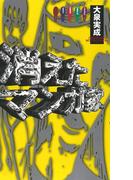 【全1-3セット】消えたマンガ家