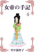 【全1-5セット】女帝の手記
