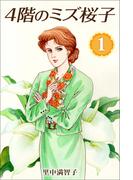 【全1-2セット】4階のミズ桜子