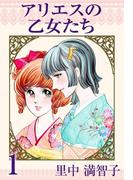 【全1-8セット】アリエスの乙女たち