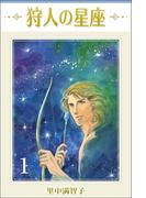 【全1-5セット】狩人の星座