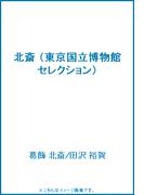 北斎 (東京国立博物館セレクション)