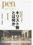 キリスト教とは何か。 1 西洋美術で読み解く、聖書の世界 (pen BOOKS)