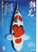 鱗光 2016−8 第9回アジアカップコイショー/河口商店の「絹光観鯉」