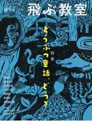 飛ぶ教室 児童文学の冒険 46(2016SUMMER) 特集どうぶつ童話、どう?