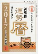 神聖館運勢暦 平成29年