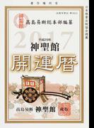 神聖館開運暦 究極の開運奥義 平成29年