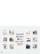 みんなの持たない暮らしカレンダー 2017  (翔泳社カレンダー)