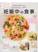 妊娠中の食事 おなかの赤ちゃんがスクスク&かしこく育つ! 268安産レシピ