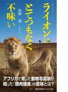 ライオンはとてつもなく不味い