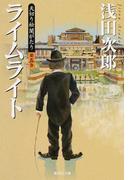 天切り松闇がたり 第5巻 ライムライト (集英社文庫)(集英社文庫)