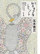 生きるヒント 新版 1 自分を発見するための12のレッスン (集英社文庫)(集英社文庫)