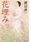 花埋み 改訂新版 (集英社文庫)(集英社文庫)