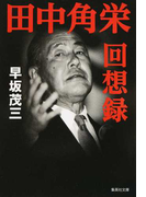 田中角栄回想録 (集英社文庫)(集英社文庫)