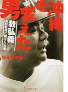 沖縄を変えた男 栽弘義−高校野球に捧げた生涯 (集英社文庫)