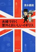 夫婦で行く意外とおいしいイギリス