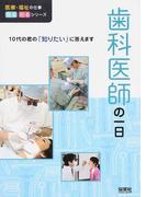 歯科医師の一日 (医療・福祉の仕事見る知るシリーズ)
