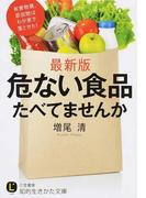 危ない食品たべてませんか 有害物質、添加物はわが家で落とせた! 改訂新版 最新版 (知的生きかた文庫 LIFE)(知的生きかた文庫)