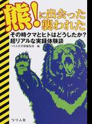 熊!に出会った襲われた 1 その時クマとヒトはどうしたか?超リアルな実録体験談