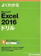 よくわかるMicrosoft Excel 2016ドリル