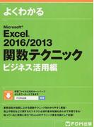 よくわかるMicrosoft Excel 2016/2013関数テクニックビジネス活用編