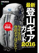 別冊PEAKS 最新登山ギアガイド2016