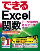 できるExcel関数 データ処理の効率アップに役立つ本 2016/2013/2010/2007対応(できるシリーズ)