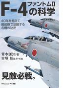 F-4 ファントムIIの科学(サイエンス・アイ新書)