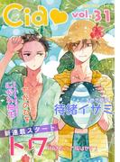 シア vol.31(シア)