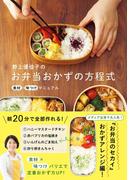 野上優佳子のお弁当おかずの方程式 - 食材×味つけマニュアル -(正しく暮らすシリーズ)