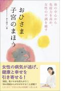 おひさま子宮のまほう - 体の中心から免疫力を高め、女性の不調を癒す -(美人開花シリーズ)