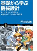 【期間限定価格】基礎から学ぶ機械設計(サイエンス・アイ新書)