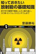 知っておきたい放射能の基礎知識(サイエンス・アイ新書)