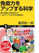 免疫力をアップする科学(サイエンス・アイ新書)